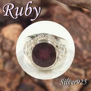 リング / 11-0077r  ◆ Silver925 シルバー リング ルビー 13号