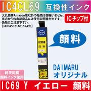 ICY69 イエロー IC69系 エプソン互換インク 純正同様顔料インク