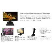 PCモニター、防犯カメラにも★15.6型フルハイビジョン対応ワイドディスプレイ(HDMI/VGA)