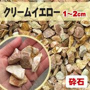 【送料無料】砕石砂利 クリームイエロー/薄黄色 粒1-2cm 300kg(約5平米分)