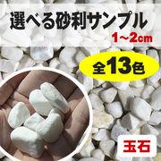 【送料無料】選べる砂利サンプル【玉石1~2cm】 500g