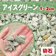 【送料無料】砕石砂利 アイスグリーン/緑色 粒1-2cm 500kg(約8平米分)