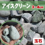 【送料無料】玉石砂利 アイスグリーン/緑色 粒3-4cm 500kg(約8平米分)