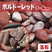 【送料無料】玉石砂利 ボルドーレッド/赤色 粒3-4cm 500kg(約8平米分)