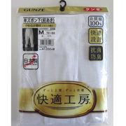 【日本製☆グンゼ新快適工房】紳士 良質綿100% 半ズボン下(ステテコ)(前あき)