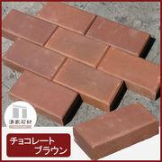 【送料無料】ブロック レンガ チョコレートブラウン 50個セット 1平米分