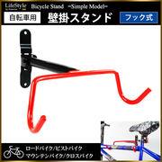 自転車 スタンド 壁掛け 折りたたみ可能 ロードバイク クロスバイク