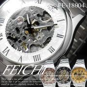 【ケース付き♪】自動巻 腕時計 スケルトンタイプ メタルバンド ウォッチ 男性用◇FE-18004