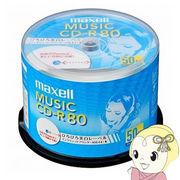マクセル CDRA80WP50SP 音楽用CD-R 80分 プリンタブル 50枚パック
