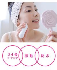 小顔美女のバスエステ・振動フェイスローラー KLB-4000/W