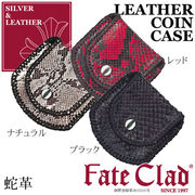 FateClad SNAKE コインケース
