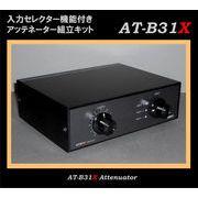 アッテネーター組立キットAT-B31X