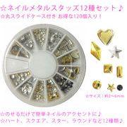 ネイルメタルスタッズ12種セット!丸スライドケース付き☆お得な120個入り!