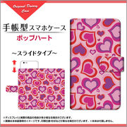 手帳型 スライドタイプ スマホ カバー ケース ポップハート 【手帳サイズ:iPhone6/6s】