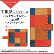 手帳型 スライドタイプ スマホ カバー ケース パッチワークレザーtype2 【手帳サイズ:iPhone6/6s】