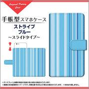 手帳型 スライドタイプ スマホ カバー ケース ストライプブルー 【手帳サイズ:iPhone6/6s】