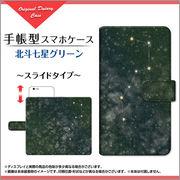 手帳型 スライドタイプ スマホ カバー ケース 北斗七星グリーン 【手帳サイズ:iPhone6/6s】