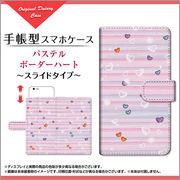 手帳型 スライドタイプ スマホ カバー ケース パステルボーダーハート 【手帳サイズ:LL】