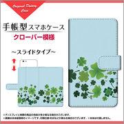 手帳型 スライドタイプ スマホ カバー ケース クローバー模様 【手帳サイズ:LL】