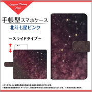 手帳型 スライドタイプ スマホ カバー ケース 北斗七星ピンク 【手帳サイズ:LL】