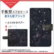 手帳型 スライドタイプ スマホ カバー ケース 北斗七星ブラック 【手帳サイズ:LL】