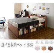 【送料無料】選べる収納ベッドEB33