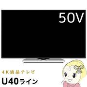LC-50U40 シャープ 50型 4K液晶テレビ AQUOS U40ライン