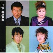 任侠・股旅演歌/12CD-1157N