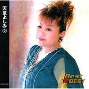 天童よしみ 2/12CD-1100A