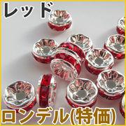 ロンデル 6mm 8mm 100個特価【レッド】【副資材 アクセサリーパーツ】