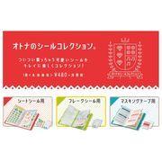 キングジム オトナのシールコレクション<マスキングテープ用>4色