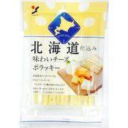 リニューアル♪■売れてます■チーズが美味しいチーズ鱈♪【北海道仕込み味わいチーズポラッキー】