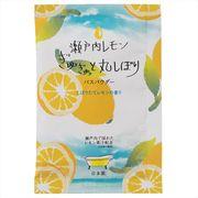 ◆日本製◆リッチバス 瀬戸内レモン