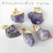 数量限定♪天然石♪アメジストのラフロックペンダントトップ♪ゴールド/紫水晶