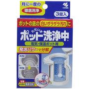 ただいまポット洗浄中 電気・保温ポット用 3錠入
