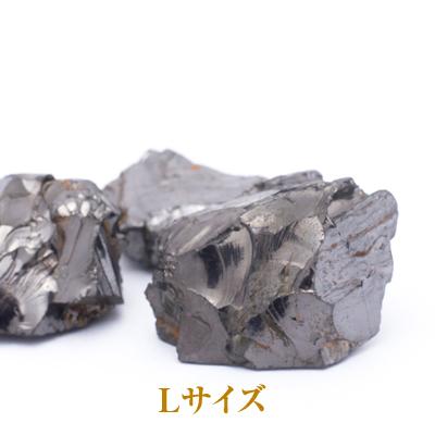 カレリア産シルバーシュンガイト(エリートシュンガイト)原石 約50gパック