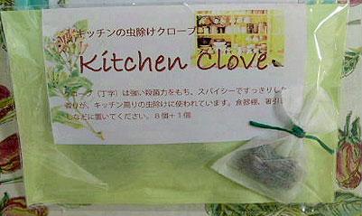 【天然ハーブの防虫グッツ】キッチンにクローブ