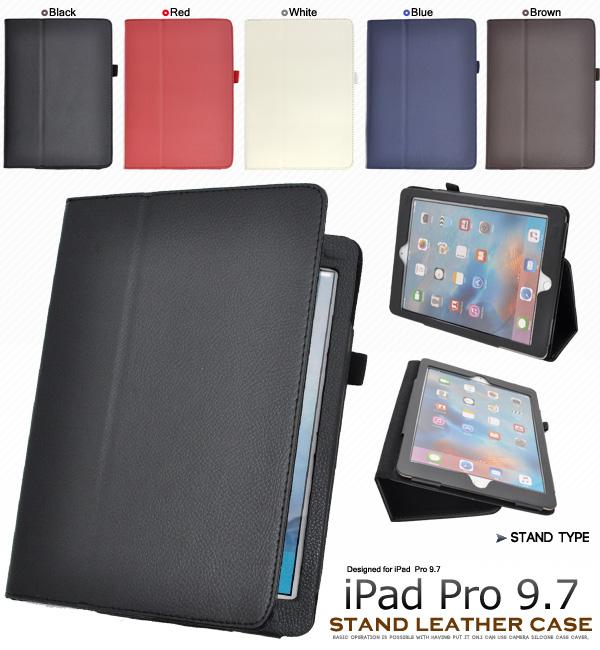 <タブレット・プロ用>iPad Pro 9.7インチ用レザーデザインケース