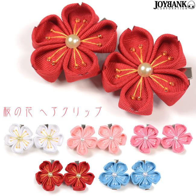 ※最終処分セール※  和風 桜の花ヘアクリップ 2個セット【髪飾り/浴衣/ヘアアクセサリー】