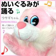 踊るぬいぐるみ 人形 癒し 玩具 ぬいぐるみ 音楽つき うさぎちゃん(Pink)