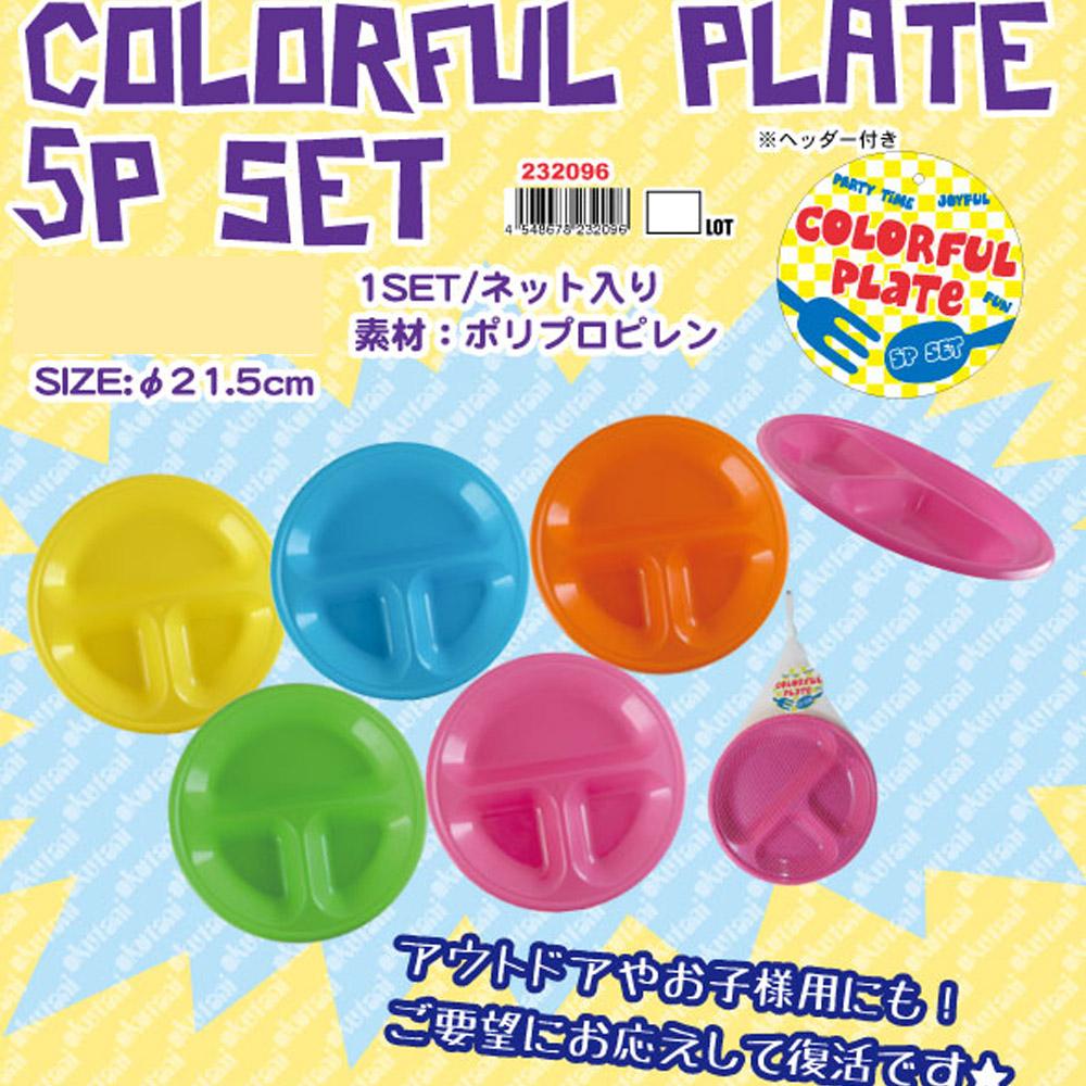 【アメ雑 アメリカ雑貨】Colorful Plate 5PSet カラフル プレート アウトドア レジャ−