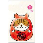 かわいいイラストぽち袋 「猫だるま」