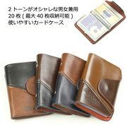 BFI-1280 20ポケットカードケース 名刺入れ カード入れ クレジットカード ポイントカード入れ