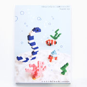 【即納】世界最小級のサプライズ☆nanoblock年賀状【ウミヘビと海の仲間たち】