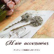 アンティーク風 透かし 花 ヘアピン 髪飾り