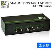 Digitogo VGA・オーディオ分配器 1入力2出力 SP-VS102A