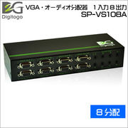 Digitogo VGA・オーディオ分配器 1入力8出力 SP-VS108A