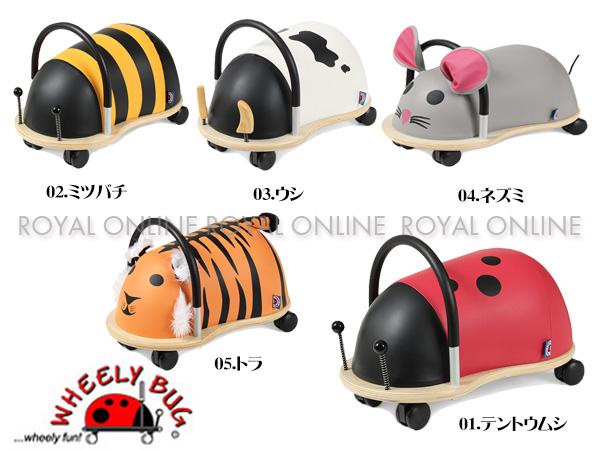 S) 【ウィリーバグ】 室内用乗り物玩具 ラージ 全5種 キッズ&ジュニア