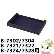 BP-733 ハヤミ B-7302/7304/7321/7322/7324/7328用 引出しユニット