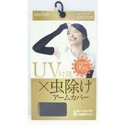 UV対策虫除けアームカバー